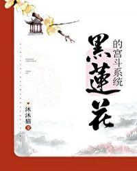 [清穿]黑莲花的宫斗系统